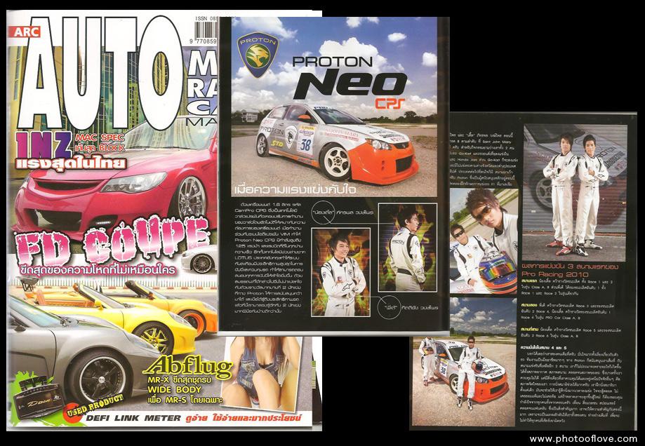 รับถ่ายภาพ พรีเซ้นเตอร์ สินค้า ลงนิตยสาร AUTO Car