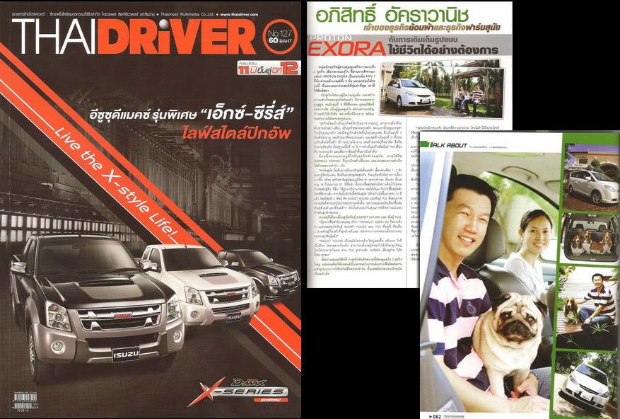 ถ่ายภาพ พรีเซ็นเตอร์ สินค้า ลงนิตยสาร THAI DRIVER