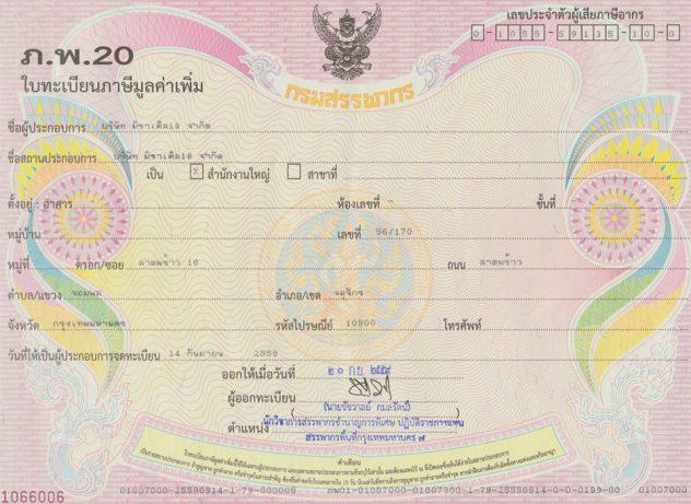 ภ.พ.20 ใบทะเบียนภาษีมูลค่าเพิ่ม บริษัท มิราเคิล18 จำกัด